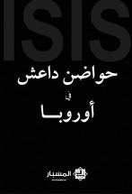 حواضن داعش في أوروبا (94)