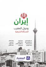 Iran & dwal al maghreb Al 2rabi