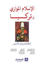 Al islam al mwazy in turkya4