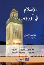 Al Islam in oroba33