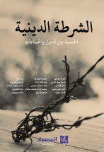 Al Shortaa Al Deneya
